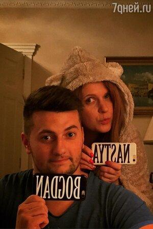 Анастасия Денисова и Богдан