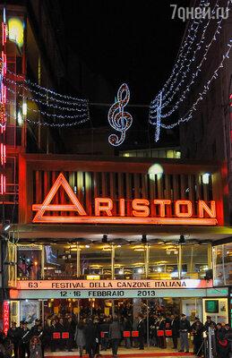 "Театр ""Аристон"""