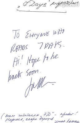 «Привет всем читателям «7Д»! Надеюсь, скоро вернусь». Москва, сентябрь 2009 г.
