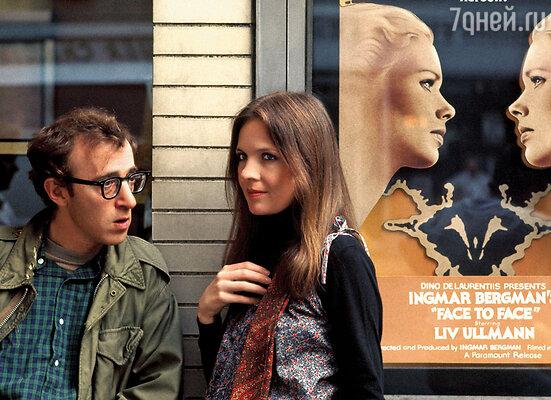 Из длительного флирта с Дайан Китон ничего не вышло: они очень успешно работали вместе, но Аллен так и не отважился впустить актрису в свою жизнь. На съемках фильма «Энни Холл»