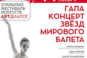 Звезды мирового балета станцуют в честь Петипа