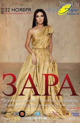 22 ноября пройдет презентация нового альбома певицы Зары  «В темных глазах твоих»