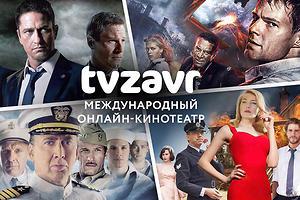МОСКВА, 25 марта  2017 года Tvzavr запускает бесплатный кинотеатр в МЕГЕ Теплый Стан