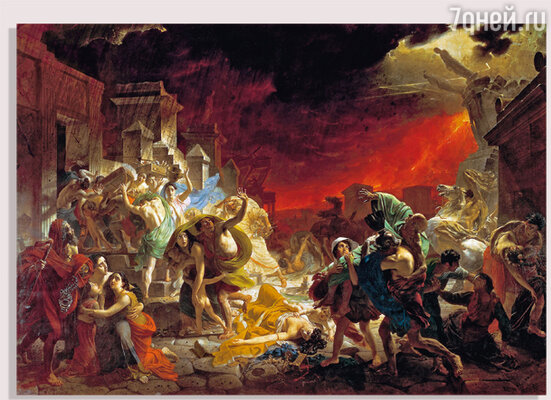 К. Брюллов. «Последний день Помпеи». 1833 г.