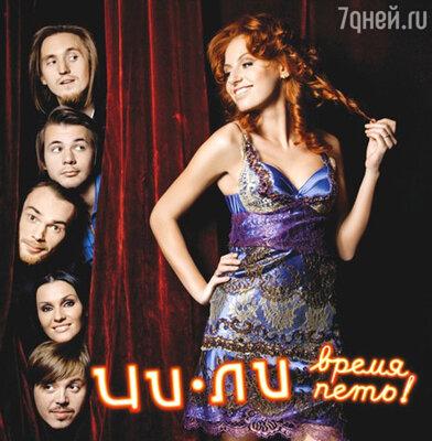 Обложка альбома «Время петь»
