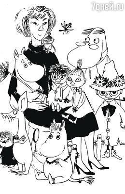 Автопортрет Туве Янссон с ее героями, которые составили ее настоящую семью