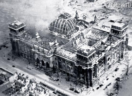 Третий рейх занимался выпуском фальшивых пророчеств Нострадамуса о грядущей победе Гитлера — успеха фюреру они не принесли. Поверженный Рейхстаг, 1945 год