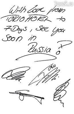 «С любовью от группы «Tokio Hotel» читателям журнала «7 Дней». Скоро увидимся в России»