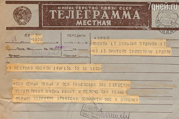 Поздравительная телеграмма Виктору Ардову