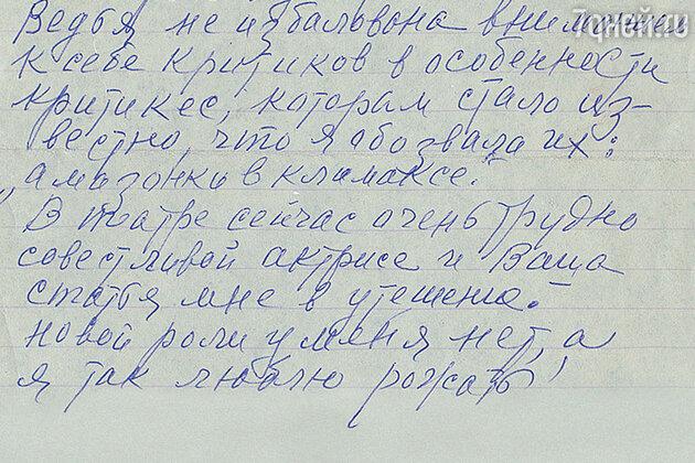 Письмо Фаины Раневской  Виктору Ардову