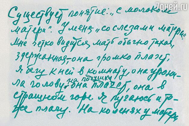 Страница из воспоминаний Фаины Раневской
