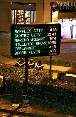 На табло, расставленных по всему городу, — сведения о свободных местах в паркингах