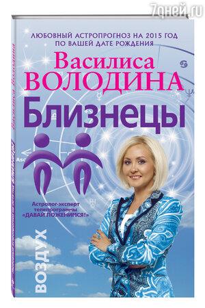 Cерия книг «Любовный астропрогноз на 2015 год» от Василисы Володиной