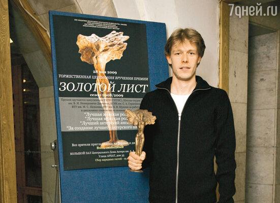 Никита с призом «Золотой лист»