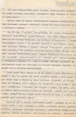 Копия письма отца в Госкино