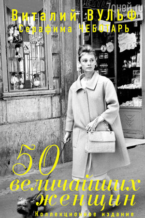 «50 величайших женщин» Виталий Вульф, Серафима Чеботарь