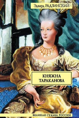 «Княжна Тараканова» Эдвард Радзинский