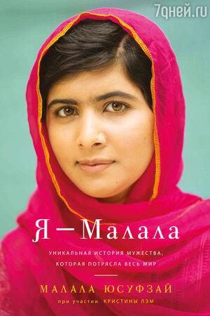 «Я – Малала» Малала Юсуфзай