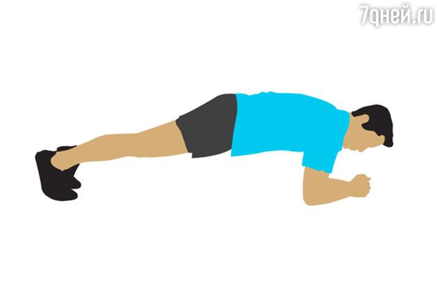Упражнение № 4. Планка