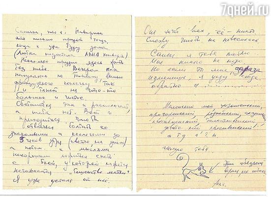 Письмо Аллы из Таллина
