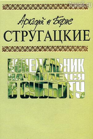 «Понедельник начинается в субботу», Аркадий и Борис Стругацкие