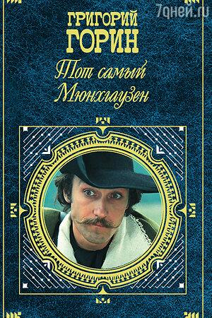 «Тот самый Мюнхгаузен», Григорий Горин