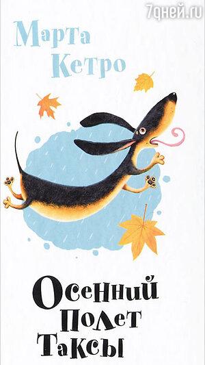 «Осенний полет таксы» (сборник), Марта Кетро