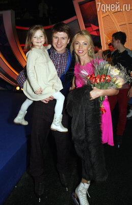 Алексей Ягудин и Татьяна Тотьмянина с дочкой Лизой
