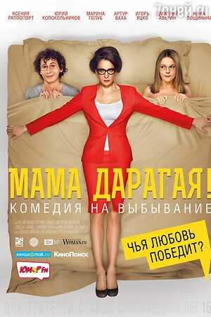 16 апреля в широкий прокат выходит комедия «Мама Дарагая!»