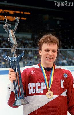 С призом лучшего игрока чемпионата мира и Европы похоккею. 1986 г.