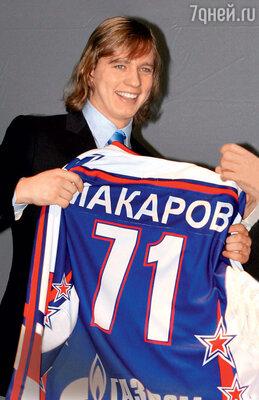 ...ее жених, нападающий питерского СКА ИгорьМакаров, примеряет новую хоккейную форму