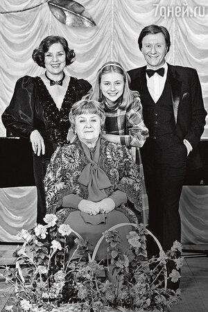 Лариса Голубкина с Андреем Мироновым, его мамой Марией Владимировной и Машей Мироновой