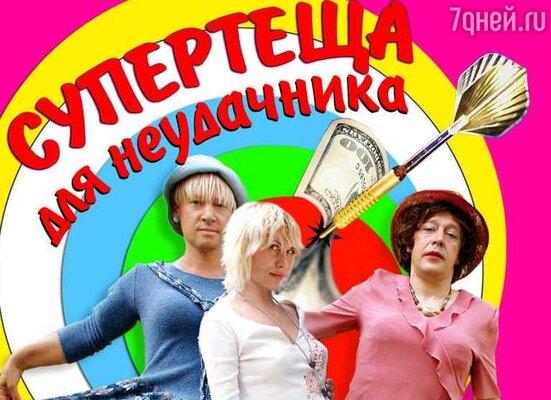 Михаил Ефремов со своими коллегами по фильму «Супертеща для неудачника»