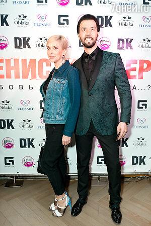 Денис Клявер и Алена Свиридова