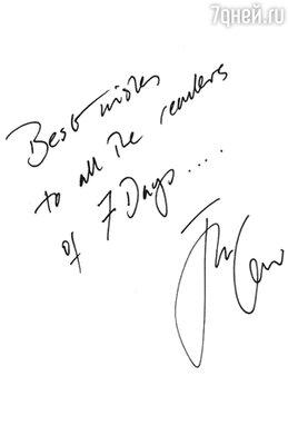 «С наилучшими пожеланиями читателям «7 Дней» — Джуд Лоу»