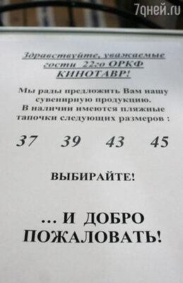 Объявление к сувенирной продукции фестиваля