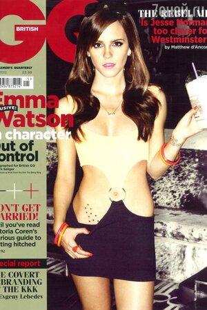 Эмма Уотсон снялась в образе Вивиан из фильма «Красотка» для обложки GQ