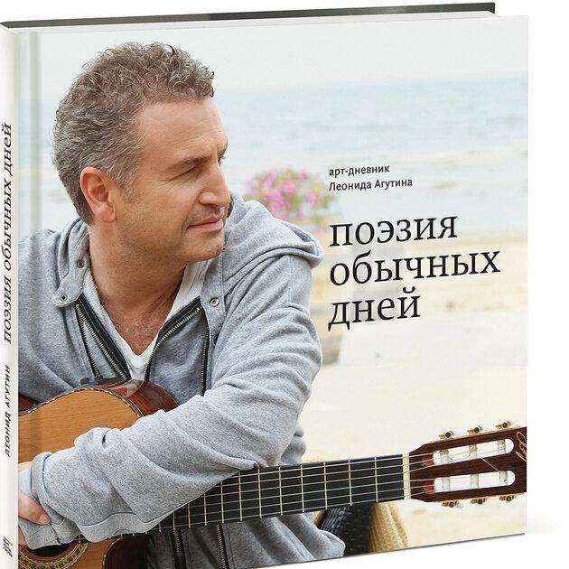 Книга Леонида Агутина  «Поэзия обычных дней»