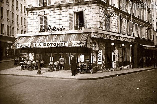Кафе «Ротонда» на Монпарнасе
