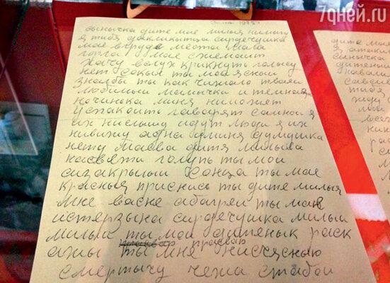 «Приснись ты, дите милое,мне во сне. Обогрей ты мое истерзанное сердечушко»,— писала Мария Сергеевна сыну после его смерти. Сейчас все ее письма хранятся вмузее-заповеднике В. М. Шукшина