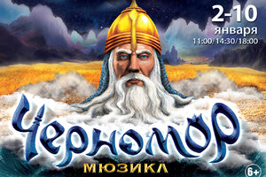 Приглашаем на мюзикл «Черномор»