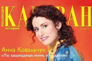 Читайте в новом номере журнала «Коллекция. Караван историй» (сентябрь 2014)