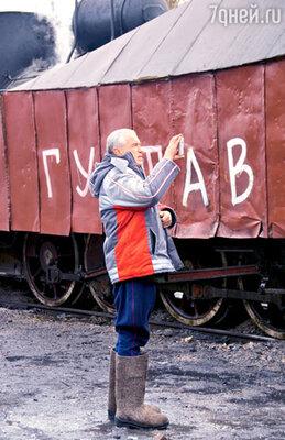В перерывах Сергей Гармаш снимает на мобильный телефон свой документальный фильм о старых поездах. Говорит, что от них без ума его сын Иван