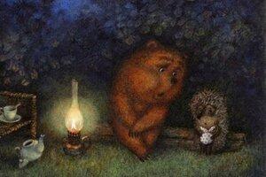 Ежик и Медвежонок: если меня совсем нет