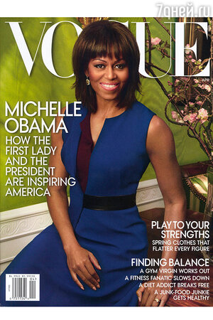 Мишель Обама на обложке журнала Vogue, 2013 год