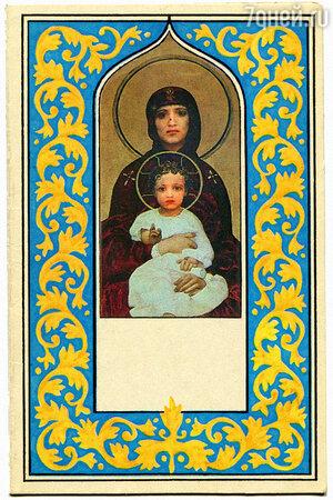 «Богоматерь с младенцем». 1885 г. Лик Богоматери напоминает Эмилию Прахову
