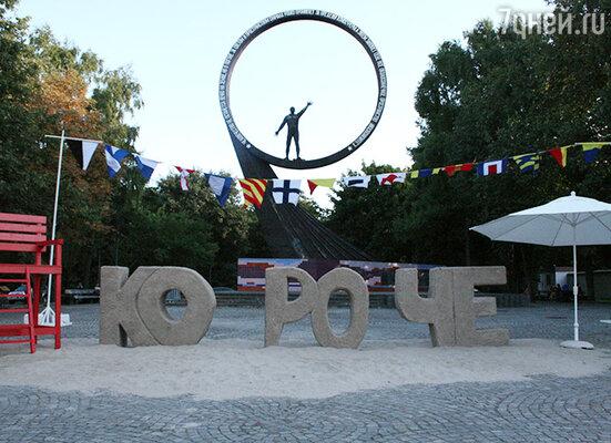 Открытие международного фестиваля короткометражного кино «Короче»