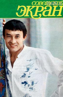 Нигматулин на обложке журнала «Советский экран»