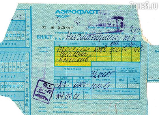 Талгат поменял билет, чтобы добираться на съемки в Кишинев через Вильнюс