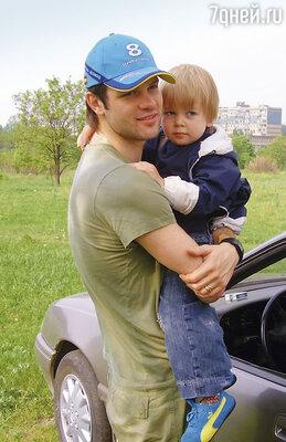 Безумно любил и люблю сына и хотел, конечно, чтобы он жил в полной семье. Но, увы, не получилось...